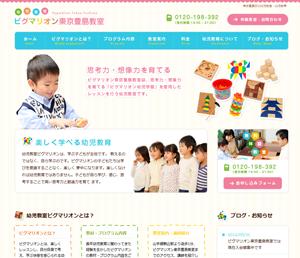 幼児教室「ピグマリオン東京豊島教室」様