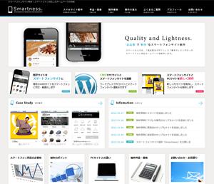 スマートフォンサイト制作専門サイト