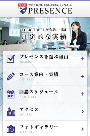 TOEIC・TOEFLスクール「プレゼンス」様 スマホサイト