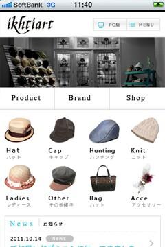 店舗・アパレルスマートフォンサイト