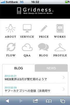 ホームページ制作サービスサイト