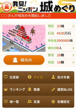 アプリ「発見!ニッポン城めぐり」 トップデザイン