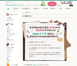 文房具・雑貨ECサイト「たがみ文具店」様