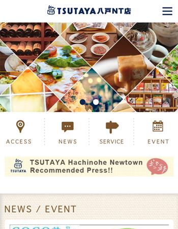 スマホサイト「TSUTAYA 八戸ニュータウン」様