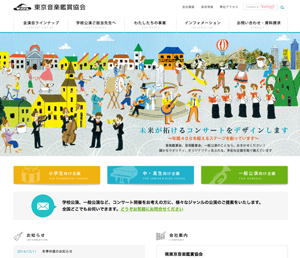 「東京音楽鑑賞協会」様 コーポレートサイト